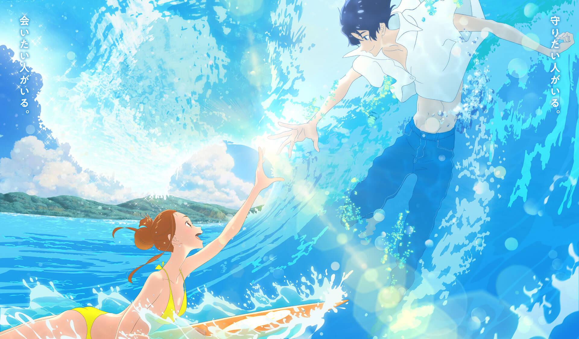 映画『きみと、波にのれたら』ネタバレ感想 ラブストーリーというより成長物語